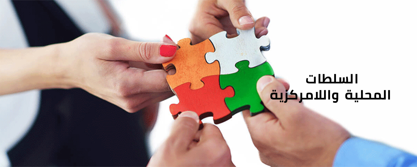 Scroller-Local-Authorities-ARABIC-Image-1400x561